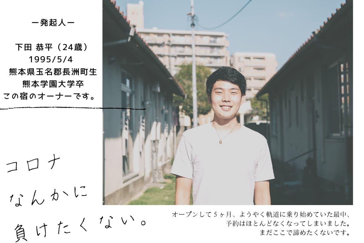 県 情報 熊本 倒産
