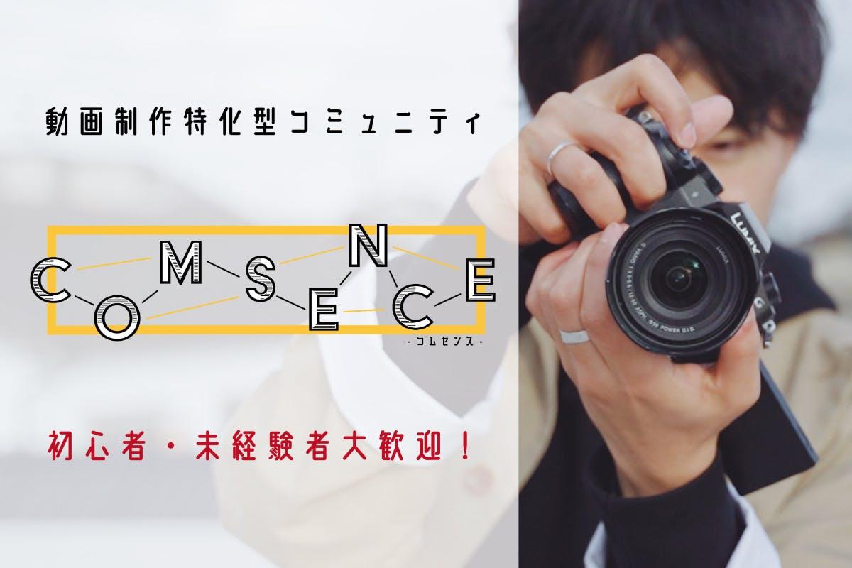 comsence(コムセンス) - 動画制作に特化したコミュニティ型サロン