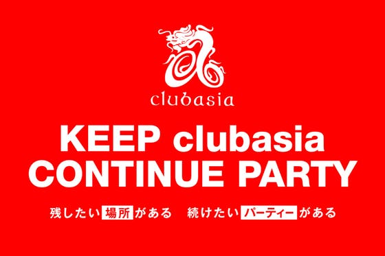 clubasia 存続支援プロジェクト