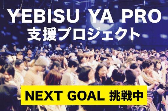 岡山 YEBISU YA PRO 支援プロジェクト