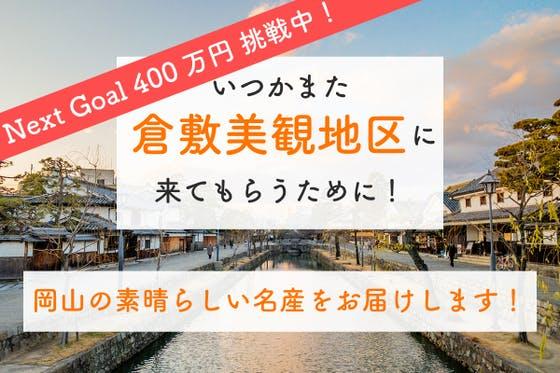 いつかまた倉敷美観地区に来てもらうために。 岡山のいいものをお届けします!