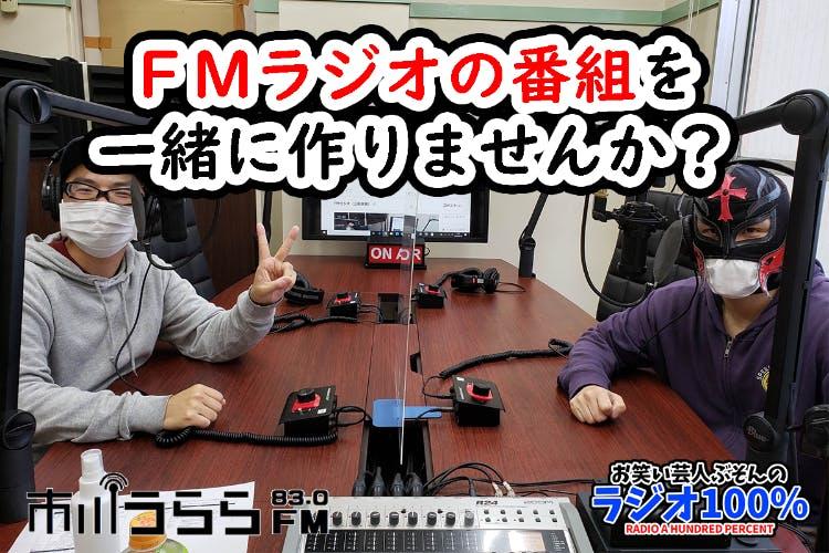 FMラジオ番組を一緒に作りませんか?
