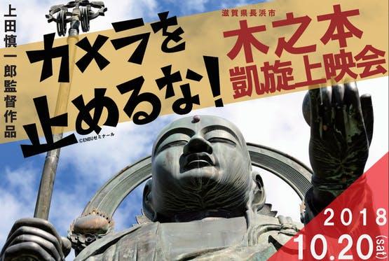 「カメラを止めるな!」監督の地元 滋賀・木之本で凱旋上映会を実施したい!