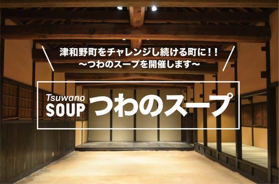 津和野町を挑戦し続ける町に!イベント「つわのスープ」を一緒につくりたい!