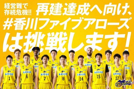 経営難で存続危機!再建達成へ向け #香川ファイブアローズ は挑戦します!