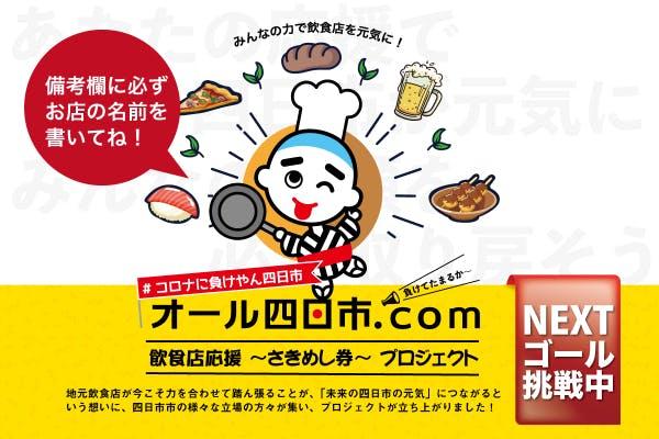 めし 券 さき 関西の飲食店をキャンペーンで支援「Daigasグループ×さきめし」Happy eat