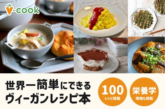 『世界一簡単にできるヴィーガンレシピ本』を1,000人に届けたい!