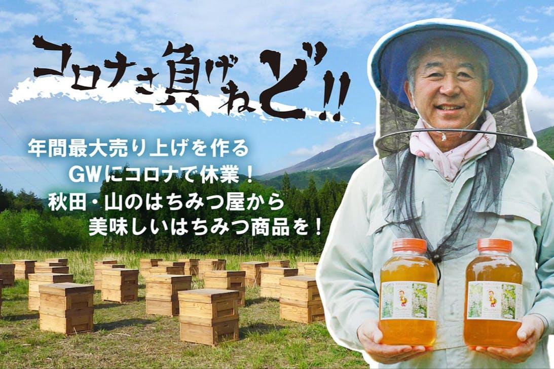 コロナ 蜂蜜