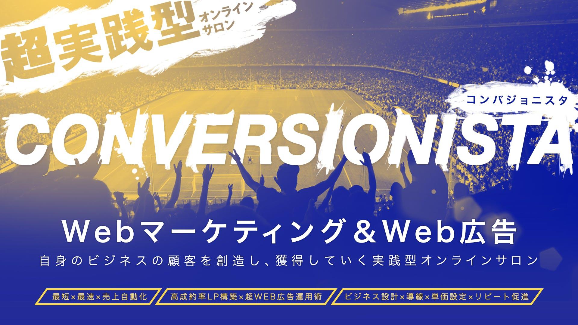 CONVERSIONISTA(コンバジョニスタ)継続会員コース