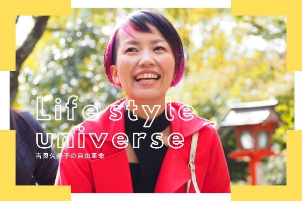 Life style universe〜吉良久美子の自由革命〜