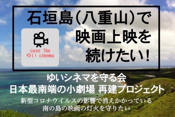 石垣島で映画上映を続けたい!移動映画館開始&日本最南端の小劇場再建プロジェクト