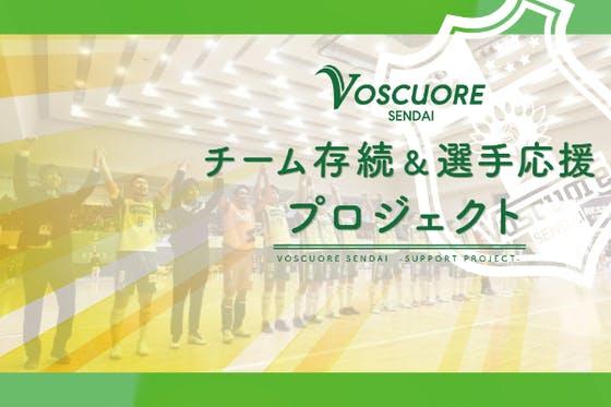 ヴォスクオーレ仙台 チーム存続&選手応援プロジェクト