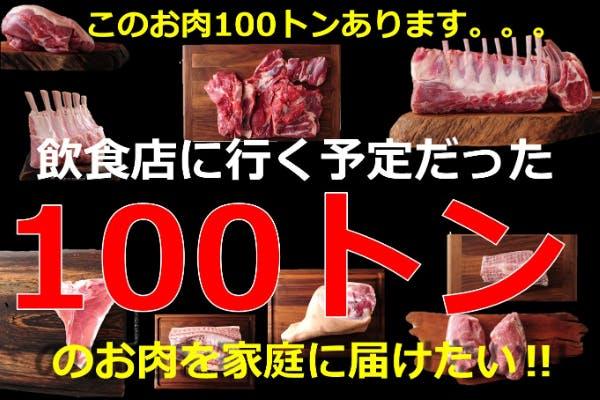 飲食店に行く予定だった100トンのお肉をご家庭に届けたい! - CAMPFIRE ...