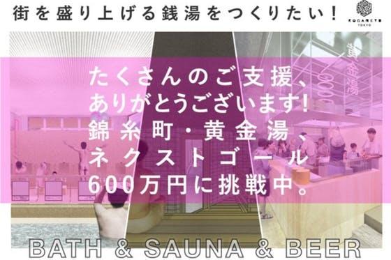 錦糸町「黄金湯」大改装中にコロナ危機!それでも街を盛り上げる銭湯を作りたい!