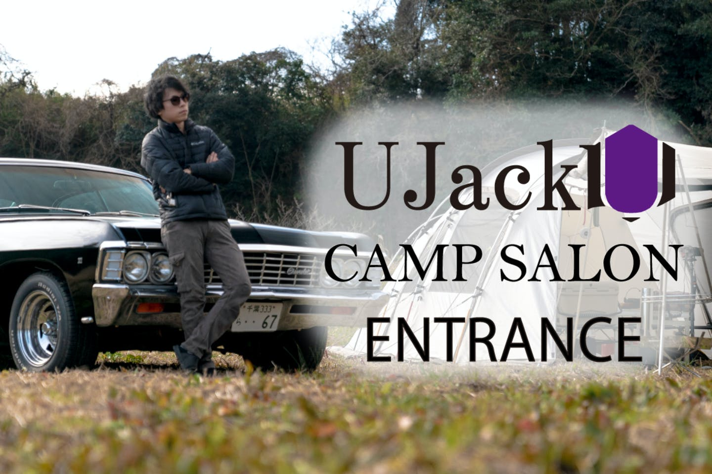 UJack キャンプサロン