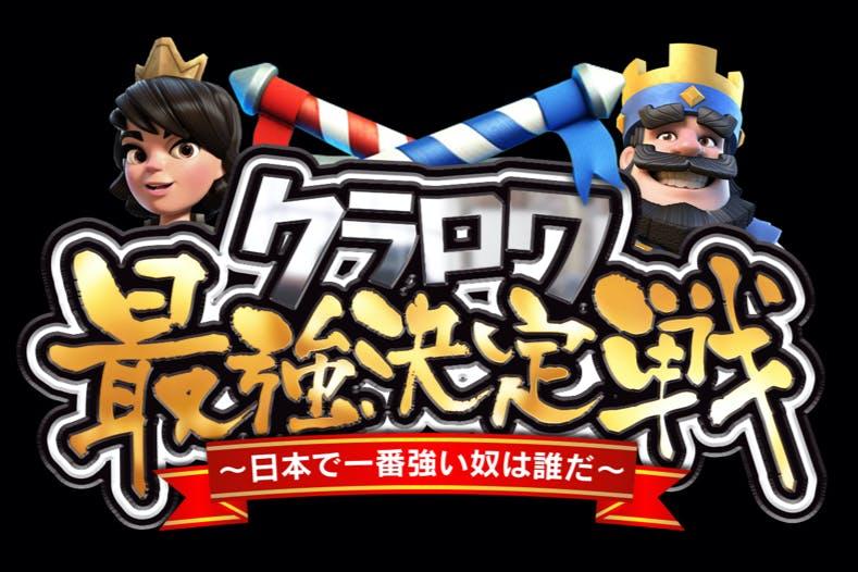 クラロワ最強決定戦 〜 日本で一番強い奴は誰だ 〜へのコメント ...
