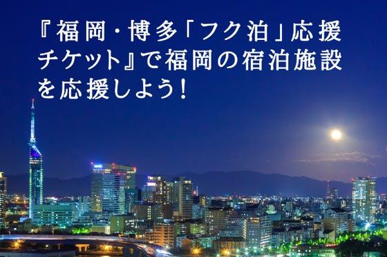 新型コロナウイルスの影響で、福岡市の観光や旅行も大きな影響を受けています。そんな状況のなか、皆様からの応援を観光・旅行に不可欠な宿泊施設に届けたい!そんな思いを込めてプロジェクトを立ち上げま…