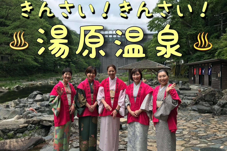 きんさい!きんさい!岡山県湯原温泉♨本物温泉で癒しを♨「みらい宿泊 ...