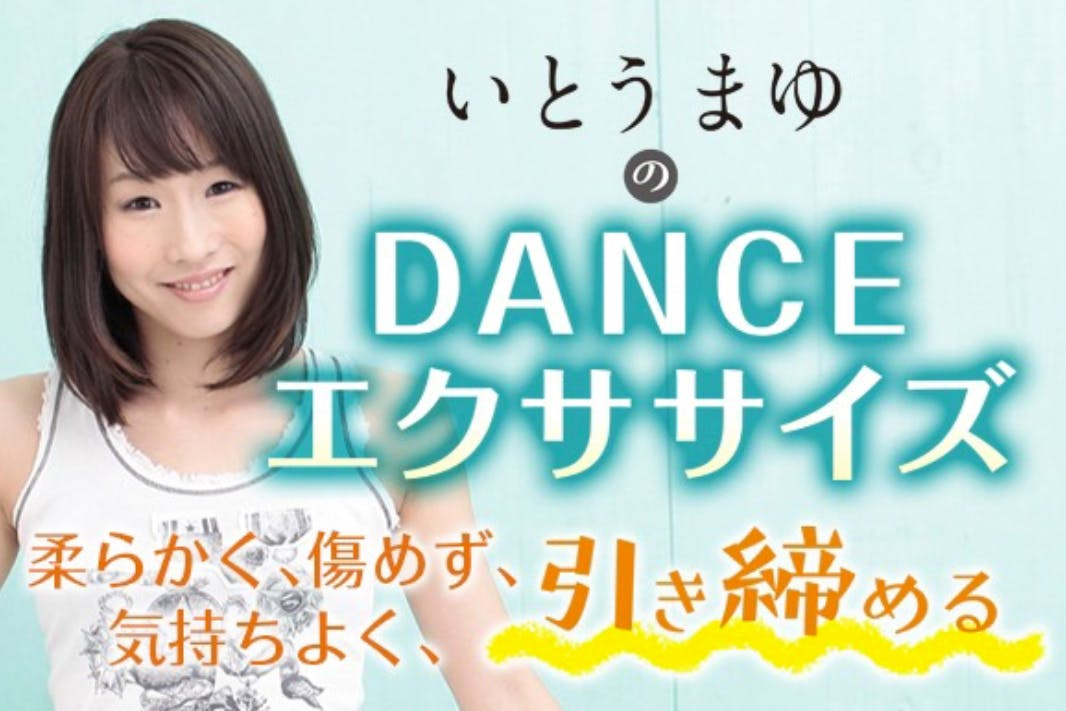 いとうまゆのダンスエクササイズスクール