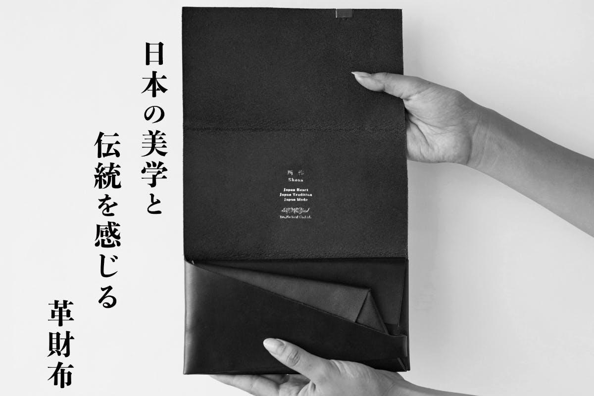 所作』を美しく魅せる、日本の美学と伝統を感じる革財布と名刺入れ ...