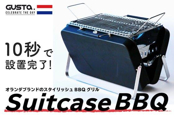 簡単10秒セッティング!オランダブランドGUSTAのスーツケース型BBQスタンド