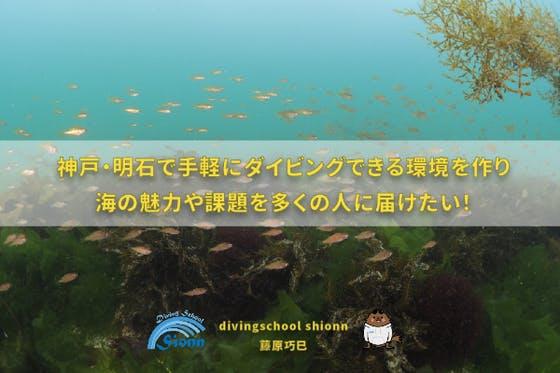 神戸 ダイビング