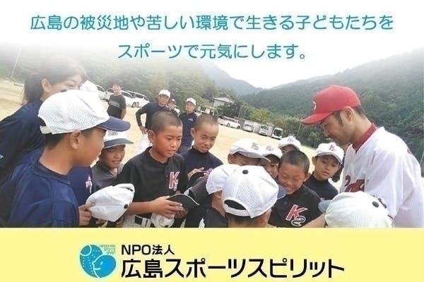 広島スポーツスピリット 苦しい状態にある子供たちを少しでも元気にします!