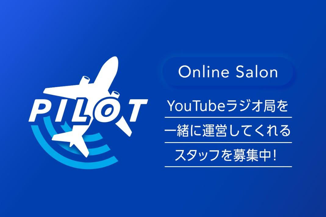 YouTubeラジオ局「PILOT」サロン