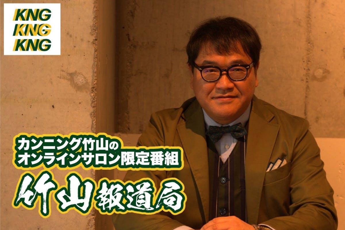 カンニング竹山のオンラインサロン限定番組『竹山報道局』