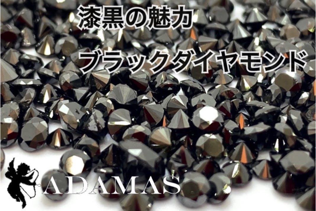 漆黒の宝石ブラックダイヤモンド。