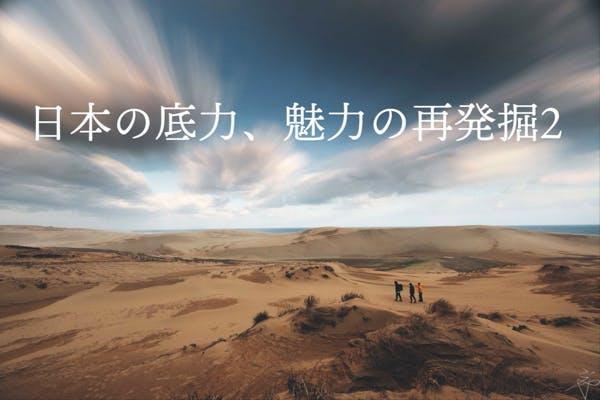 の 底力 日本