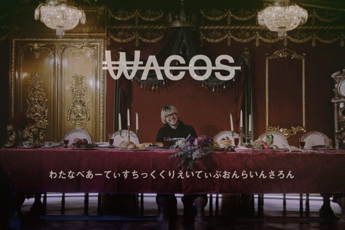 WACK代表渡辺淳之介主宰サロン【WACOS】
