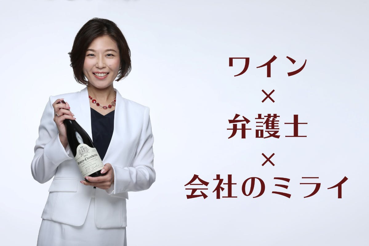 ワイン×弁護士×会社のミライ