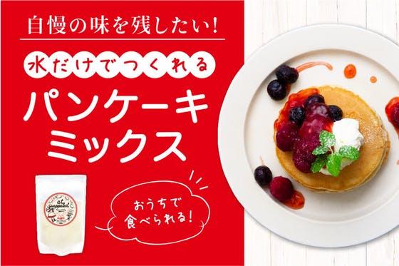 大人気のオリジナルパンケーキミックスを再販したい!