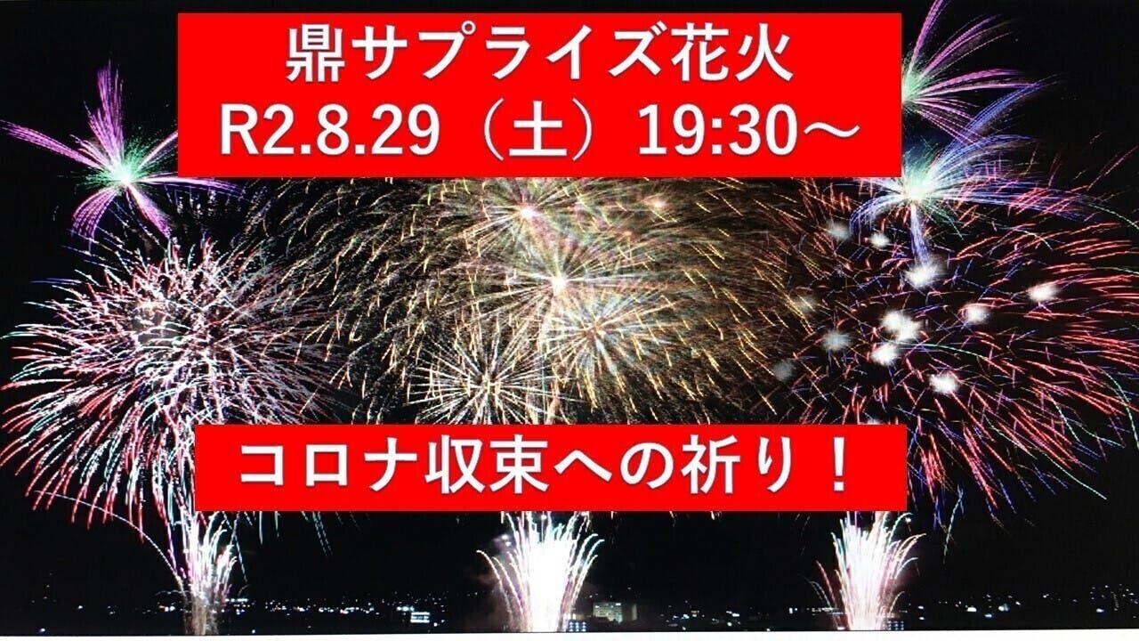 サプライズ 岡山 花火