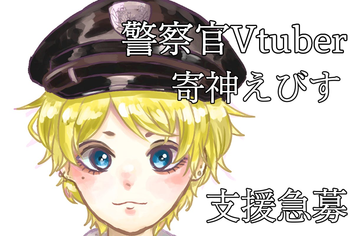 【WANTED】警察官Vtuberの支援をお願いします!!