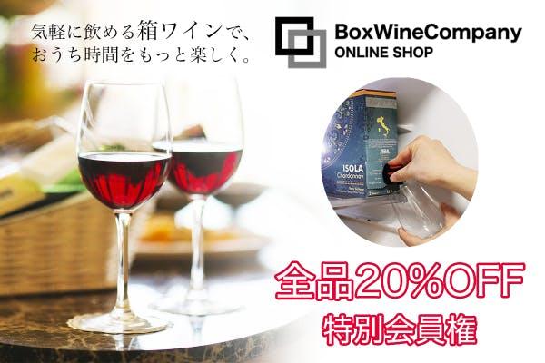 取り扱い箱ワインが全品20%OFFで購入できる特別会員権!