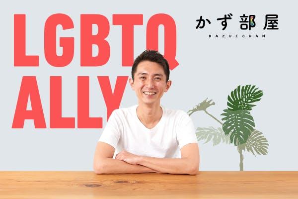 かず部屋 【 LGBTQ+ALLYコミュニティ 】