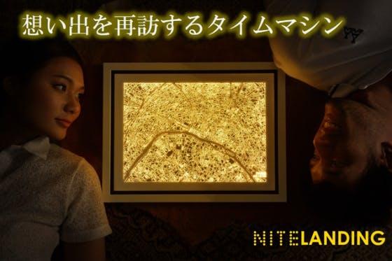 あなたの部屋に幻想的な夜景を。大都市の街並みを再現『ナイトランディングランプ』