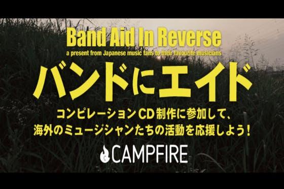 「バンドにエイド」CD制作に参加して海外のミュージシャンたちを応援しよう