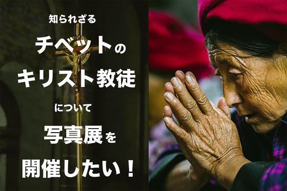 知られざる「チベットのキリスト教徒」について、写真展を開催したい ...