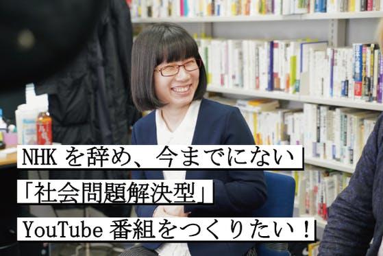 社会問題を解決するYouTube番組を作りたい!