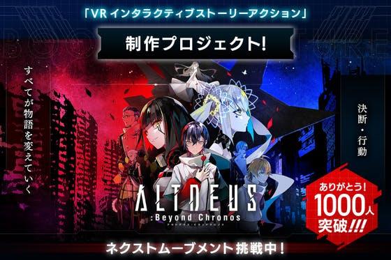 日本中でVRムーブメントを起こすゲーム「アルトデウスBC」制作プロジェクト起動!