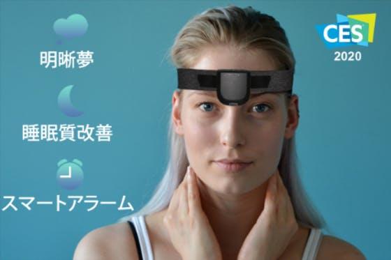 睡眠と夢の質をあげる、EEGヘッドバンド!「iBand+(アイバンドプラス)」