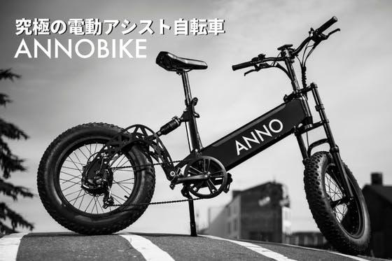 究極の電動アシスト自転車 ANNOBIKE(アノバイク)日本上陸