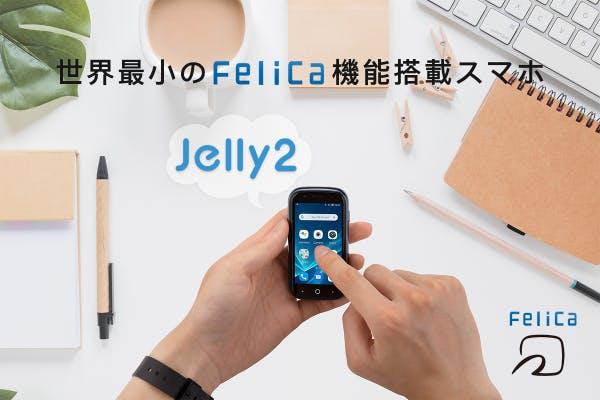 Jelly2』ー世界最小のFeliCa機能搭載端末! - CAMPFIRE (キャンプ ...