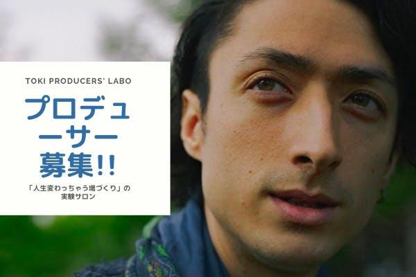 【人生変わる場づくり】TOKIとイベントを1から共に創るプロデューサー募集!!