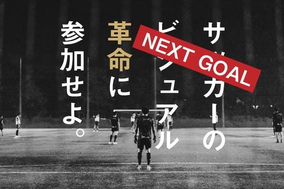 """【鎌倉】世界のスポーツシーンを牽引する""""クール""""なサッカークラブの誕生!"""