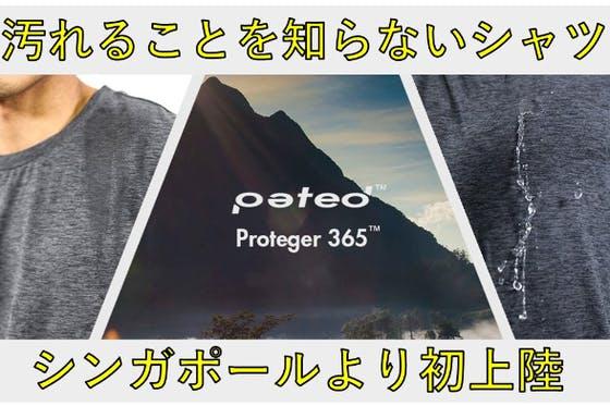 水、油をはじく、汚れることを知らないシャツ、Protéger365シリーズ上陸。