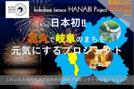 日本の文化【花火】を通して地元の店舗、企業、地域の方に元気を取り戻したい!!